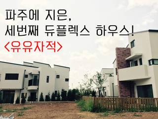 Casas modernas: Ideas, diseños y decoración de AAPA건축사사무소 Moderno