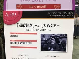 温故知新 めぐりめぐる: HIRO GARDENINGが手掛けたです。