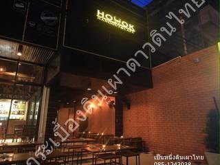 ร้านเหล้า Hook Hangout & Cafe - ประชาสงเคราะห์ 38: ด้านอุตสาหกรรม  โดย เป็นหนึ่งดินเผาไทยดีไซน์, อินดัสเตรียล