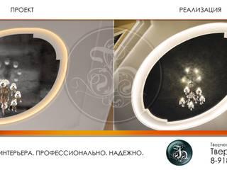 Потолок,  ЖК Адмирал:  в . Автор – Творческая мастерская Твердый Знак