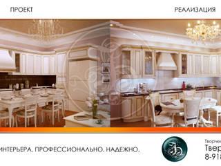Кухня, ЖК Адмирал:  в . Автор – Творческая мастерская Твердый Знак
