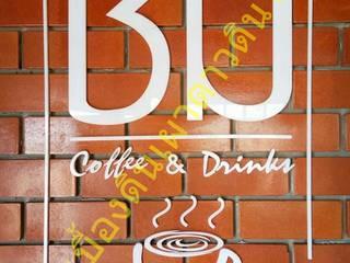ร้านกาแฟ CHiM Cafe (ร้านชิม) - อำเภอปากท่อ - ราชบุรี - คุณชัย : ด้านอุตสาหกรรม  โดย เป็นหนึ่งดินเผาไทยดีไซน์, อินดัสเตรียล