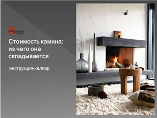 Маргарита Клепцова камины и печи Living roomFireplaces & accessories