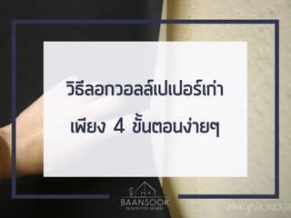 วิธีลอกวอลล์เปเปอร์เก่า โดย BAANSOOK Design & Living Co., Ltd.