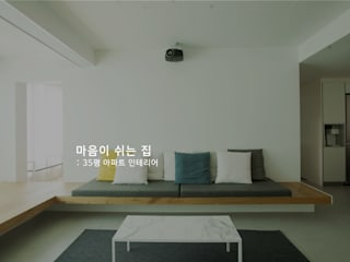 마음이 쉬는 집_남양주 호평동 금강펜테리움 인테리어: (주)바오미다의  거실