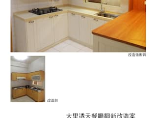 大里透天廚房餐廳改造案 根據 樂乙設計