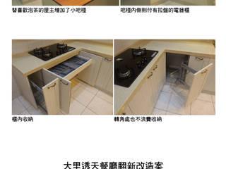 大里透天廚房餐廳改造案:   by 樂乙設計