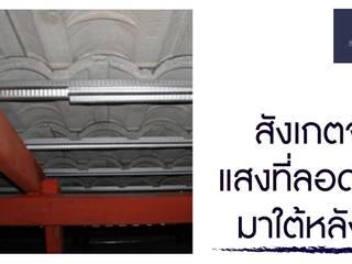 วิธีการตรวจหารอยรั่ว โดย BAANSOOK Design & Living Co., Ltd.