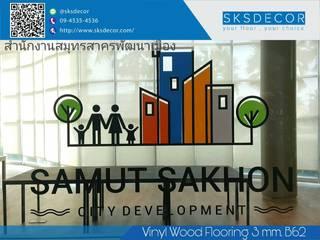 บริษัท สมุทรสาครพัฒนาเมือง จำกัด:   by SKSDECOR