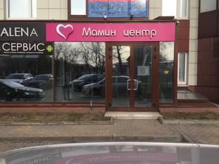Мамин центр на Северо-Западе Москвы: Школы и учебные заведения  в . Автор – Iv-Eugenie
