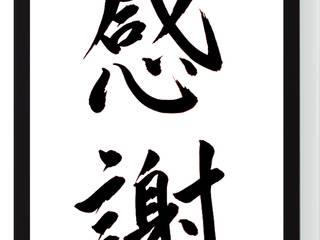 Japanische Kalligraphien :   von YUMEYA UG