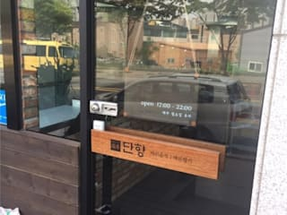 marking wooden glass door handle: 아키인포의 현대 ,모던