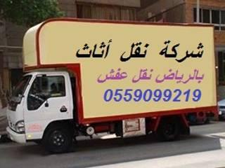 modern  von شركة تنظيف البيوت في شمال الرياض 0559099219 , Modern