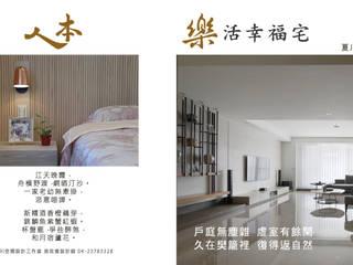 樂活幸福宅:  客廳 by 夏川空間設計工作室