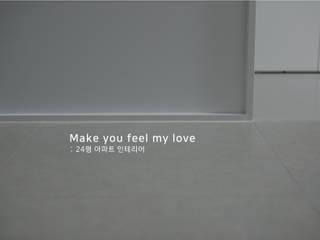 Make you feel my love_중계동양지대림아파트인테리어: (주)바오미다의  복도 & 현관