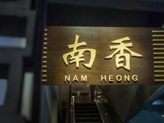 Bares y clubs de estilo asiático de Northmos Sdn Bhd Asiático