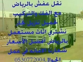 نقل عفش الرياض 0530772004:   تنفيذ نقل عفش الرياض 0530772004