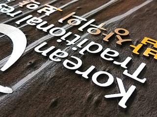 캘리그라피, 손글씨 원목각인현판,간판,문패: 나무그루의 클래식 ,클래식