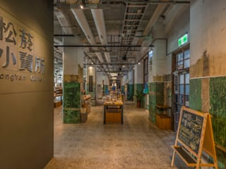Songshan Culture and Creative Park Coffee&Souvenir Shop:  商業空間 by 亞卡默設計有限公司