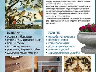 Камень : Стены в . Автор – ООО 'GLOBAL INTERIOR', Классический