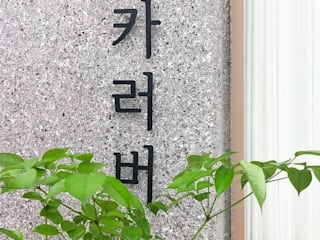 부산 마카롱 전문카페 '마카러버', 노르딕인테리어 - 노마드디자인: 노마드디자인 / Nomad design의