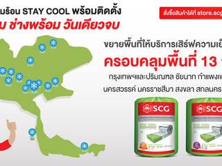 ฉนวนกันความร้อน เอสซีจี รุ่น STAY COOL พร้อมบริการติดตั้ง :   by SCG ONLINE STORE