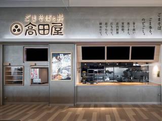 「引き算」 モダンなレストラン の 株式会社KAMITOPEN一級建築士事務所 モダン