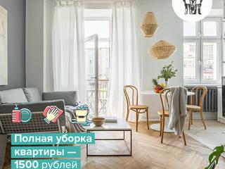 by Бюро Чистоты братьев Чистовых
