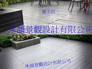 登陽建設(登陽漱夏社區)塑木平台 沐頡景觀設計公司