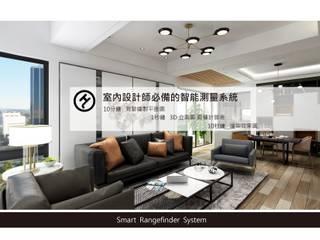 全球首款為室內設計師而生的智能測量系統:  客廳 by 希爾達國際HILDA INTERNATIONAL CO. LTD