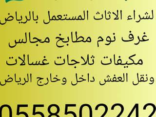 von شراء اثاث مستعمل بالرياض 0558502242