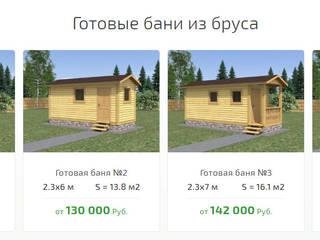 Компания «ЭкоСтройДом» занимается строительством домов и бань из профилированного бруса: Дома в . Автор – ЭкоСтройДом