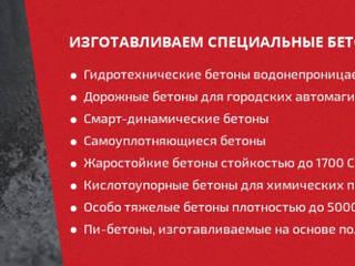 Производство и доставка бетона:  в . Автор – МОСБЕТОНТОРГ