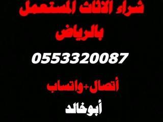 by شراء الاثاث المستعمل بالرياض0553320087 Кантрi