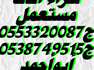 азіатський  by شراء الاثاث المستعمل بالرياض0553320087, Азіатський