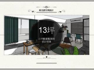 13坪的隔局改造放大術:   by 喬克諾空間設計