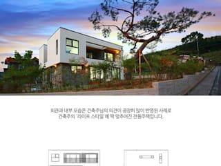 Houses by 한글주택(주)