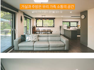 Living room by 한글주택(주)