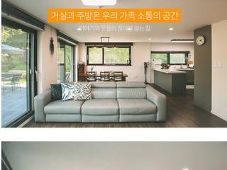 [경기 의왕] 너무 잘 지어서 '샘나는 집' 모던스타일 거실 by 한글주택(주) 모던