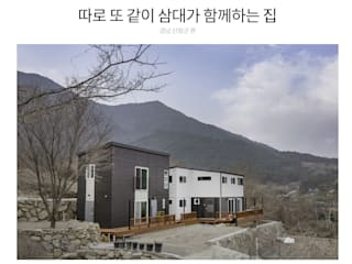 공간제작소(주) Modern home