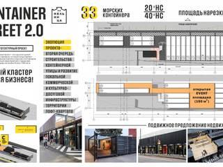 CONTAINER STREET: Офисы и магазины в . Автор – Лофт-квартал 'Мельница'