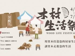 木材生活祭 根據 製材所 Woodfactorytc