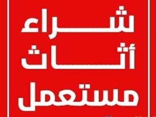 شراء اثاث مستعمل شرق الرياض 0530497714 Jardines de invierno de estilo mediterráneo Azulejos