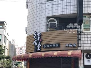 asian  by 新綠境實業有限公司, Asian