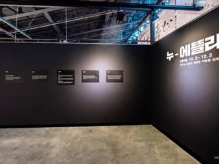 '복합문화공간 - 중앙전시홀 인더스트리얼 스타일 전시장 by 내츄럴디자인컴퍼니 인더스트리얼