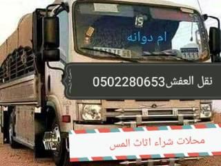 دينا نقل عفش حي الياسمين 0502280653 ที่เก็บไวน์ อิฐหรือดินเผา Amber/Gold