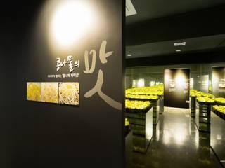 현대옥 본점 아트스페이스 KONGNAMUL 모던 스타일 전시장 by 내츄럴디자인컴퍼니 모던