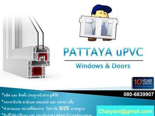 ผลิต และ (ติดตั้ง) ประตู - หน้าต่าง ยูพีวีซี uPVC  พัทยา ชลบุรี ระยอง: คลาสสิก  โดย ร้าน  ชัยดล ยูพีวีซี พัทยา, คลาสสิค