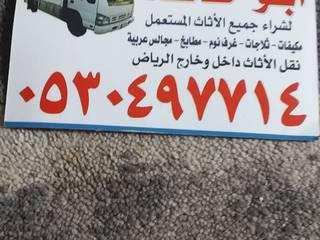 شراء اثاث مستعمل بحي الرمال 0530497714 من شراء أثاث مستعمل بالرياض 053497714
