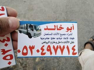 شراء أثاث مستعمل بحي طويق 0530497714 ابو البشير من شراء أثاث مستعمل بالرياض 053497714